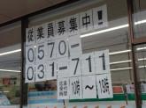 セブン-イレブン 瀬戸高根町2丁目店