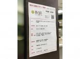 宇治園 茶の彩 阪急三番街店