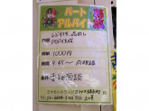 ミヤモトドラッグ オリナス錦糸町店