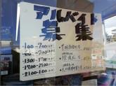 ファミリーマート 豊明新栄町店