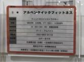 アルペンクイックフィットネス イオンモール新瑞橋店