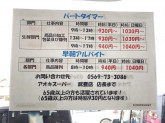 アオキスーパー 武豊店