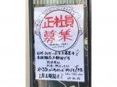 【閉店】グリル レストラン ランファン