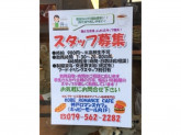 KOBE ROMANCE CAFE(コウベ ロマンス カフェ) 三田駅前店