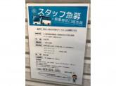 神姫バス 新三田駅前案内所