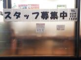 ファミリーマート 水戸大町三丁目店