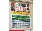 マックスバリュ 小阪店