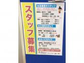 クリーニングTOY(トイ) ヨシヅヤ稲沢店