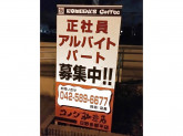 コメダ珈琲店 日野多摩平店