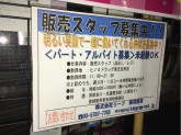 ヒノミドラッグ 東五反田店