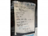 目黒のさんま 菜の花 茶屋坂店