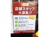 おかずや柿安 中村公園店
