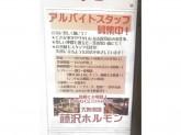 大衆酒場 藤沢ホルモン