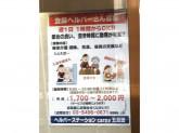 ヘルパーステーション carna(カルナ)五反田