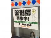村田調剤薬局 なんばOCAT店