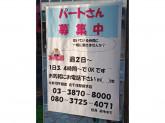 株式会社昇司不動産 北千住駅前支店