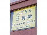 株式会社 TSS タイトウセキュリティーサービス