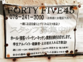 FORTY FIVE 45(フォーティーファイブ)