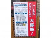 ザ・めしや 太閤通店