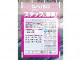 ザ・ダイソー 浦和文蔵店