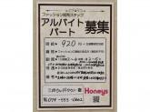 Honeys(ハニーズ) 三田ウッディタウン店