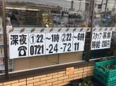セブン-イレブン 富田林西口店