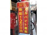 筑前屋 糀谷店