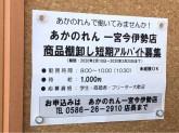 あかのれん 一宮今伊勢店