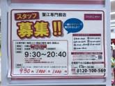 ザ・ダイソー 蟹江店専門館店