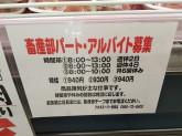 アオキスーパー 東明店