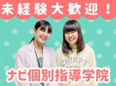 ナビ個別指導学院 桜井校