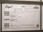 Cepo!(セポ!) 横浜ジョイナス店