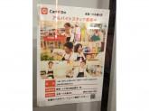 Can Do(キャンドゥ) 赤坂一ツ木通り店
