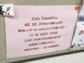 CAFE TAMAMITSU(カフェ タマミツ)
