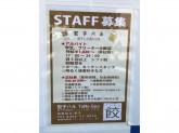 餃子バル TARE GYO(タレ ギョウ) 湘南台店