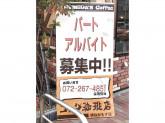 コメダ珈琲店 堺なかもず店