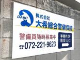 株式会社 大希綜合警備保障