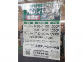 PEACOCK STORE(ピーコックストア) 文京グリーンコート店