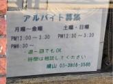 珈琲 晴山