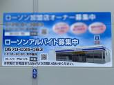 ローソン 堺土塔北店