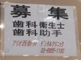 デンタルクリニック アリオ西新井店