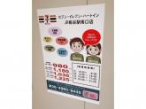 セブン-イレブン ハートインJR桃谷駅南口店