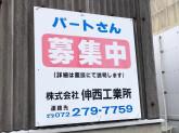(株)伸西工業所 小阪工場