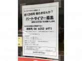 ビーズファクトリー 大阪店
