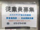 (株)ノミノ