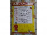 ぎょうざの満洲 東小金井南口店