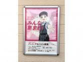 カレーハウス CoCo壱番屋 尼崎西昆陽店