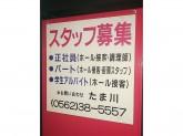 たま川 大府店