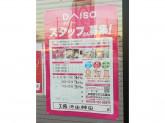ザ・ダイソー 大阪池田神田店