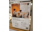 Soup Stock Tokyo アトレ四谷店